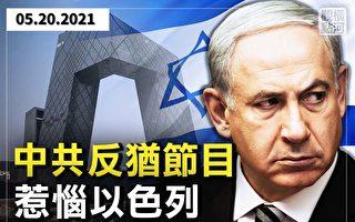 【横河观点】中共CGTN反犹节目 惹恼以色列