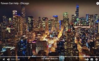 芝加哥僑青創作歌曲  聲援臺灣參與世界衛生組織