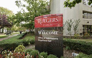 校方要求打完疫苗才能進校 新澤西大學生反對