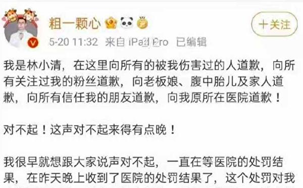 """5月20日,大陆医疗大V""""皮肤科医生林小清""""更改网民后发道歉信。(网络截图)"""