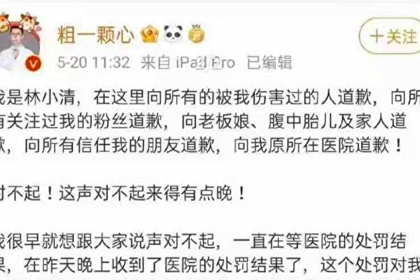 医疗大V林小清被解聘 微博道歉 账号疑清空