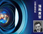 陈旭前下属 上海浦东检察长杨玉俊被调查