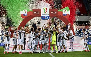 組圖:意大利盃決賽 尤文圖斯2:1奪冠
