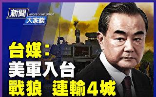【新闻大家谈】美军被曝入台湾指导三军军演