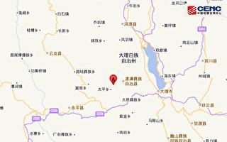 雲南大理6.4級地震2死17傷 多地震感強烈