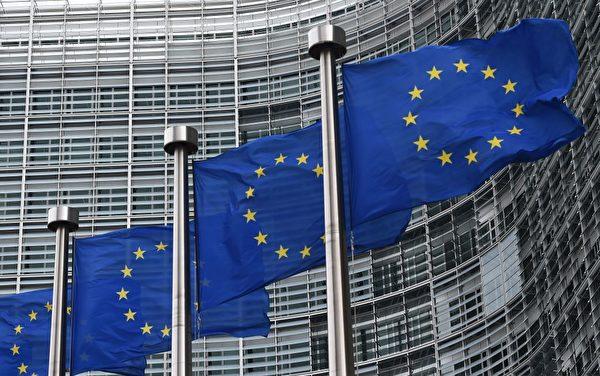 位于比利时布鲁塞尔的欧盟委员会大楼前的欧盟旗帜。(Emmanuel Dunand/AFP via Getty Images)
