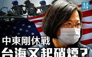 【遠見快評】中東休戰 台曝重磅消息 北京緊張