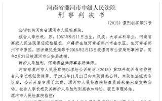 邢鑒致信中共公安部長 要求調查信陽買官者