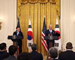 美韩领导人白宫会晤 拜登任命朝鲜特使