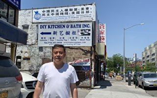 中国民主人权联盟、民主中国阵线在纽约设立办公地点
