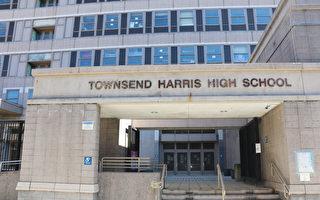 纽约市发高中录取通知书 取消学区优先录取