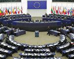 前美官員:制裁歐盟 中共犯巨大戰略錯誤