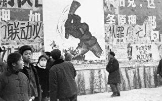 【网海拾贝】新版中共党史为文革翻案