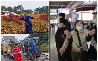 上海开花博会 多名维权公民被围堵拦截