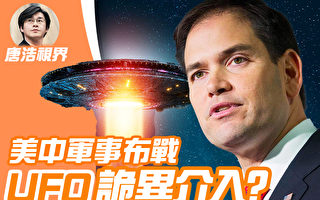 【唐浩视界】美中军事布战 UFO诡异介入?
