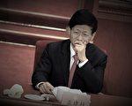 王友群:前中央政法委书记孟建柱处境大不妙
