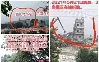 重庆市民被拆迁办控制 房屋被拆