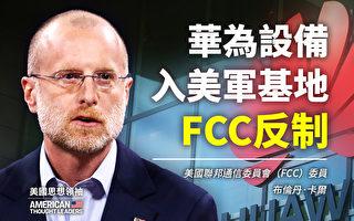 【思想領袖】卡爾:華為入美軍基地 FCC反制