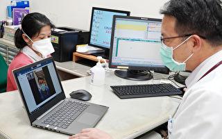 天晟医院落实防疫政策 提供视讯远距医疗门诊