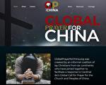 全球為中國良心犯祈禱 信仰的力量可扭轉局面
