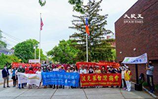 籲聯合國體系接納台灣 波士頓僑界聲明