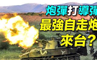 【探索时分】炮弹打导弹 最强自走炮来台?