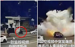 【新聞看點】遼寧詭異爆炸 美參議員遭死亡威脅