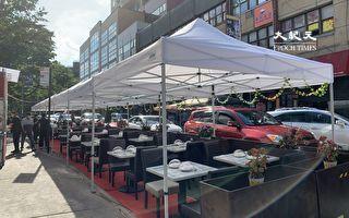 纽约市户外用餐占8550个停车位