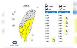 換南部降水 氣象局:台灣中南部8縣市大雨特報