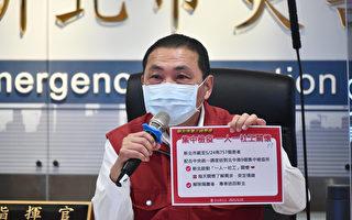 侯友宜:未來2周疫情是關鍵 做好停班準備