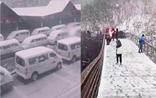 已近六月 吉林多地降雪上微博熱搜榜