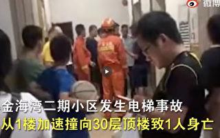 廣東一小區電梯加速撞30層頂樓 1死