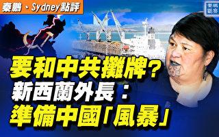 【秦鵬直播】新西蘭與中共攤牌?美台爆軍事合作