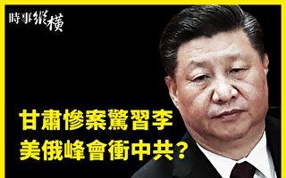 【时事纵横】甘肃惨案惊习李 美俄峰会冲中共?