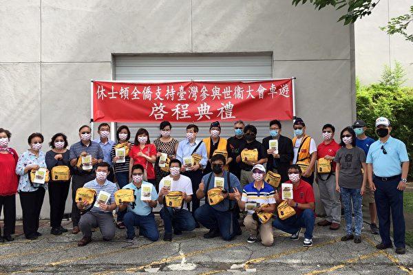 聲援臺灣參與WHA 休士頓僑界首辦車遊