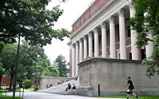 美媒喊話最高法院:受理哈佛大學歧視亞裔案