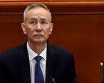 为什么中共副总理刘鹤成打击目标?