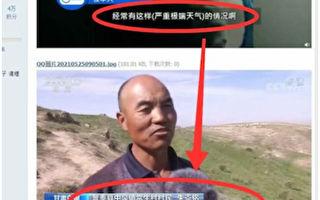 袁斌:馬拉松21死事件,牧羊人為何改口?