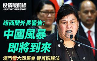 【役情最前線】新西蘭外長警告:中國風暴將至