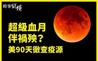 【时事纵横】超级血月伴祸殃?美90天彻查疫源