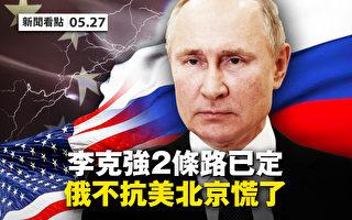 【新聞看點】李克強只兩條路?俄不抗美北京慌