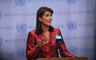 前美駐UN大使批中共阻饒台灣參加世衛大會