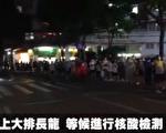 广州疫情加剧 网民曝越秀区排长队核酸检测
