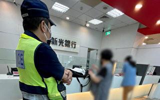 老妇领钜款邮局认为有异 基警急赴护钞