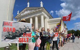 立陶宛國際會議:歐美印應共同努力對抗中共