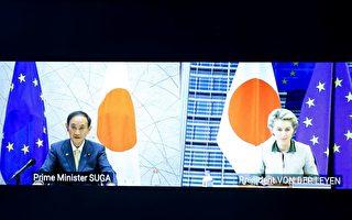 日歐領導人峰會 首次提到維護台海穩定