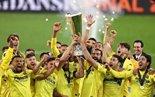 組圖:歐聯盃決賽 比利亞雷亞爾奪冠