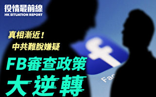 【役情最前线】FB大逆转 不再审查中共病毒是人造