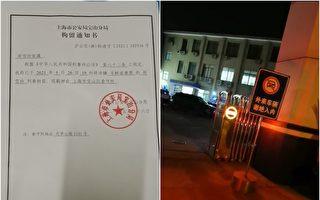 参观花博会 上海访民被关黑牢再遭刑拘