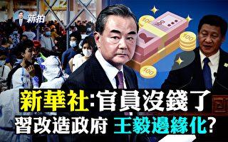 【拍案驚奇】新華社報官員沒錢了 廣州疫情嚴重